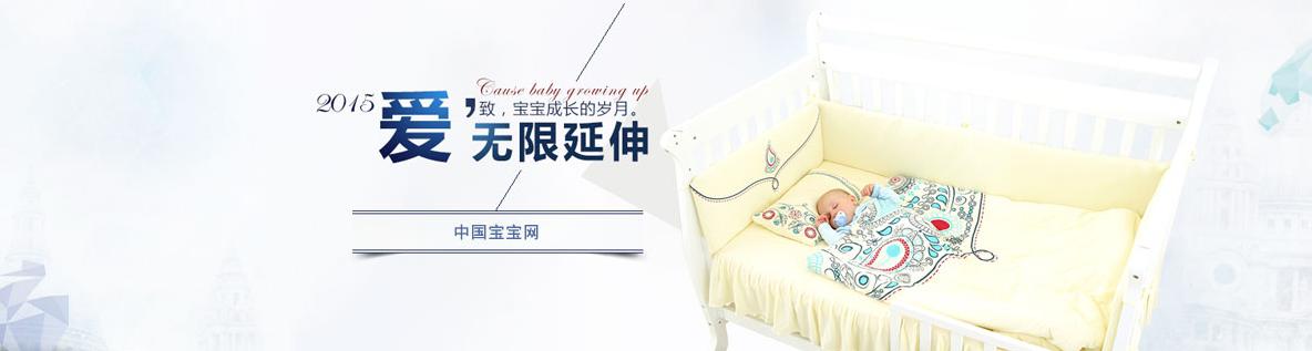 安心之选,中国宝宝网