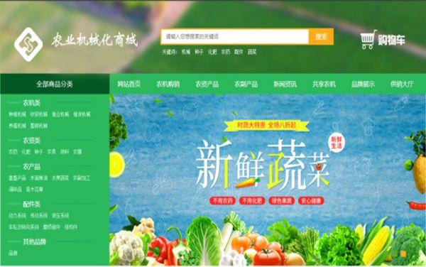 电商平台首选――农业机械化商城