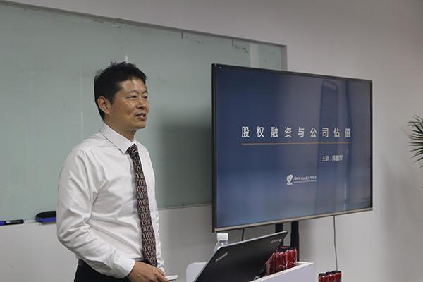 2、创业辅导中心副主任陈鹏军先生.jpg
