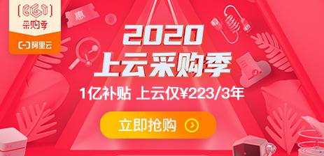 2020如何低价购买阿里云服务器,云服务器223元/3年