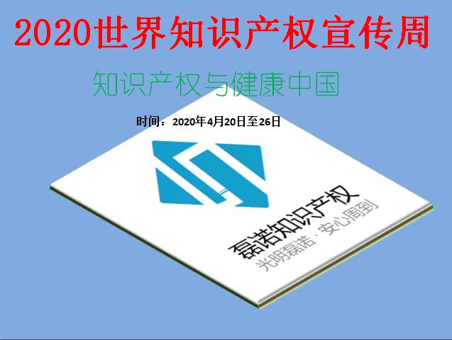 """2020年全国知识产权宣传周即将开幕,聚焦""""知识产权与健康中国"""""""