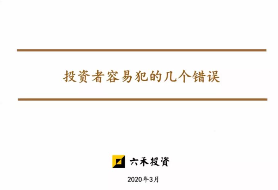 六禾投资夏晓辉:投资者容易犯的几个错误