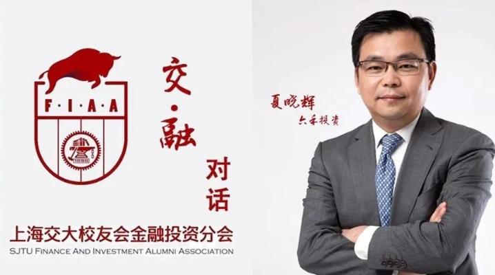 六禾投资 对话六禾投资的创始人夏晓辉