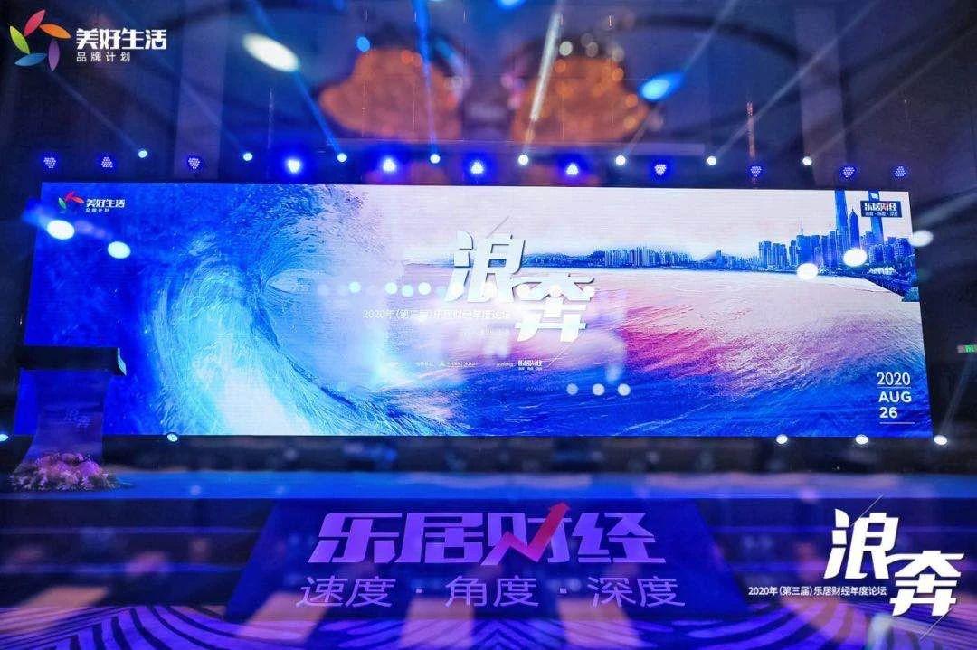 高速发展——大发地产斩获2020年中国最具成长性上市房企奖项