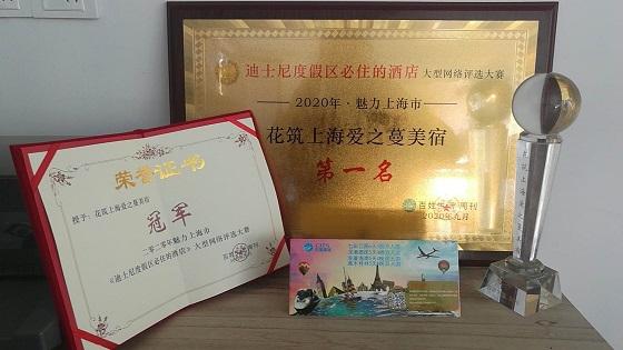 上海市迪士尼度假区必住的酒店——花筑·上海爱之蔓美宿