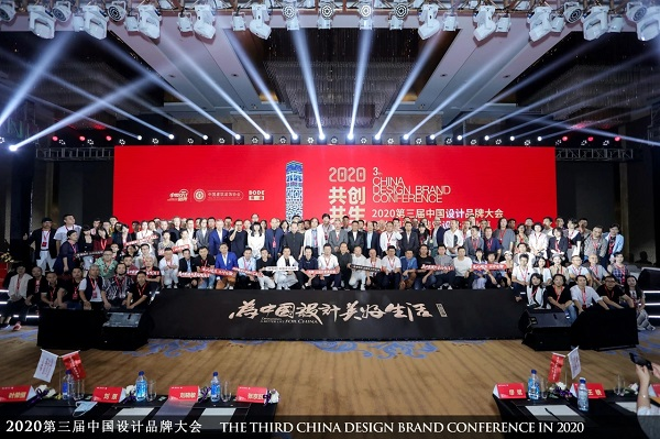 致敬品牌的力量|第三届中国设计品牌大会暨2019-2020年度中国设计品牌榜·荣誉盛典圆满落幕