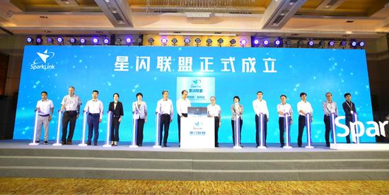 星闪联盟在京成立:推动新一代无线短距通信技术创新