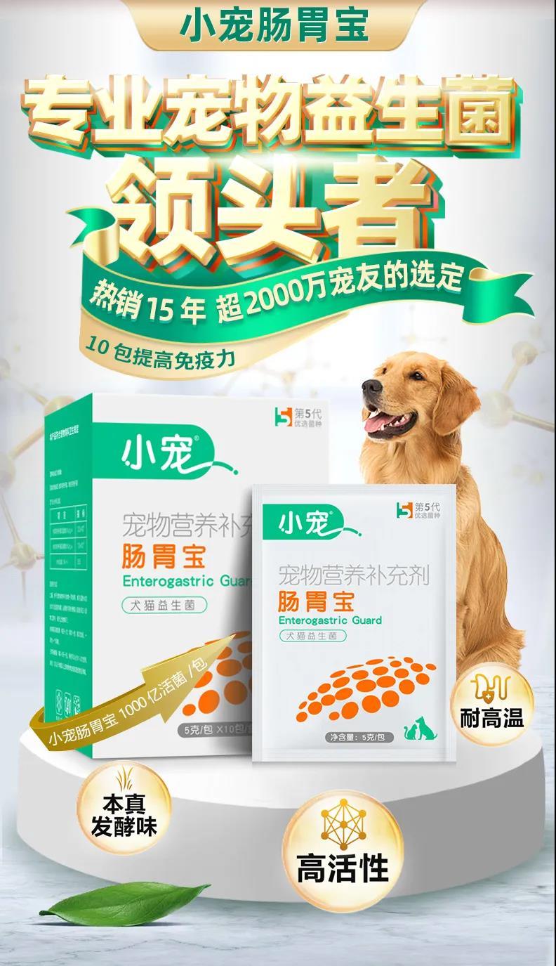 宠物益生菌选购这一项一定要看!并非所有的益生菌都适合宠物