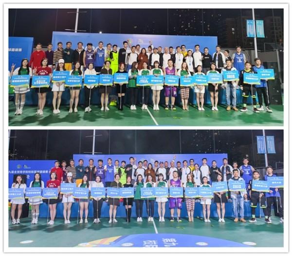 2020年第九届全球商学院校际篮球邀请赛深圳开幕