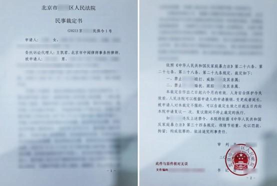 信金国律师团队成功帮助委托人申请人身安全保护令