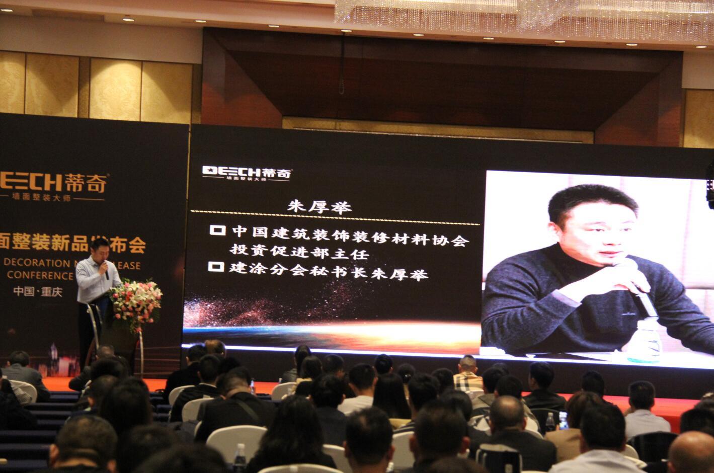 热烈庆祝中国墙面装修创新发展总裁高峰论坛 暨蒂奇墙面整装新品发布会盛大举行