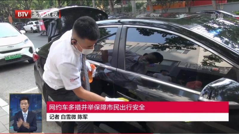 构筑网约车抗疫屏障 BTV北京新闻报道首汽约车防疫举措
