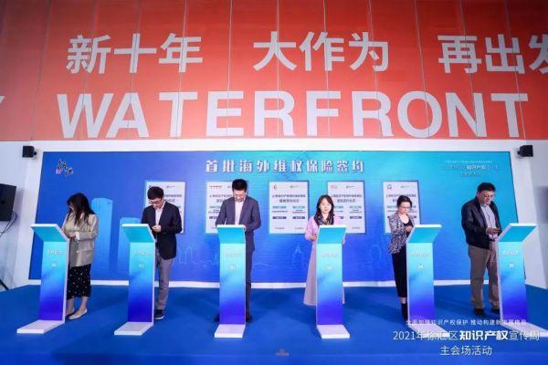 """Sun Telecom浦津""签订上海市首批知识产权海外维权保险"""