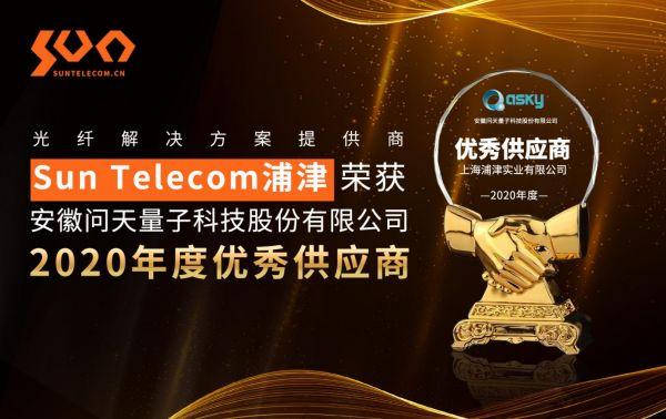 """Sun Telecom浦津""被知名量子通讯公司评为优秀供应商"