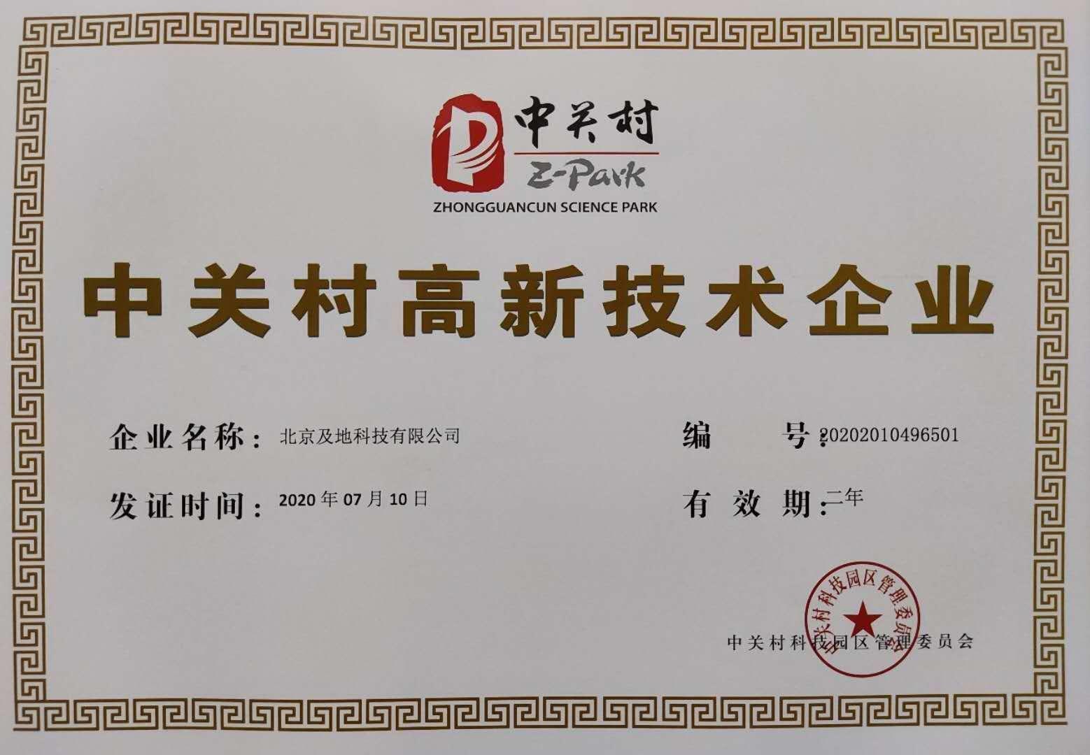 智慧工地服务商及地科技获高新技术企业认证