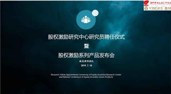 深圳市股权投资研究会股权激励系列产品震撼发布