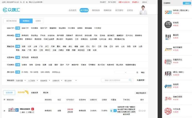 软文营销-众媒汇_01.jpg