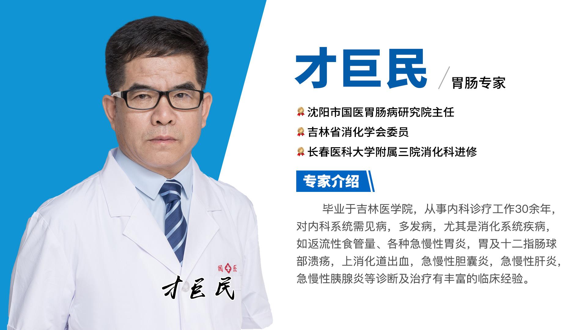 """辽沈名医""""才巨民""""专治胃肠三十余年"""