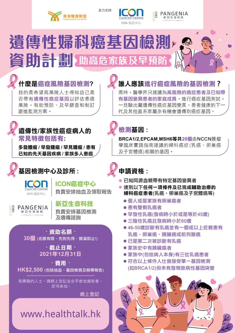 香港医护联盟 X PANGENIA 新亚生命 X ICON癌症中心合办「妇科癌基因检测资助计划」